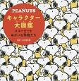 PEANUTSキャラクター大図鑑 スヌーピーとゆかいな仲間たち