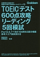 TOEICテスト600点攻略リーディング5回模試 試験傾向を徹底分析!厳選500問で効率的にスコアア