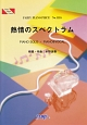 熱情のスペクトラム by いきものがかり ピアノソロ・ピアノ&ヴォーカル