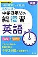 高校入試 中学3年間の総復習 英語 14日間スピード完成! 新・学習指導要領対応
