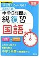 高校入試 中学3年間の総復習 国語 14日間スピード完成! 新・学習指導要領対応