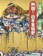 熱闘-バトルロイヤル-!日本美術史