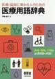 医療・福祉に携わる人のための医療用語辞典
