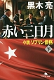 赤い三日月(下) 小説ソブリン債務