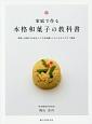 家庭で作る本格和菓子の教科書 季節と定番の60品をコツや豆知識とともにわかりやす