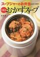奥薗流おかずスープ スープジャーのお弁当にピッタリ!