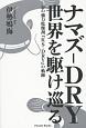 ナマズ-DRY 世界を駆け巡る 夢の強力乾燥剤『KS-DRY』の軌跡