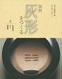 実用灰形をつくる 丸灰押切・火入・聞香炉 (2)