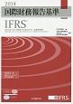 国際財務報告基準 IFRS PART A・B 2巻セット 2014 2014年1月1日現在で公表されている基準書等
