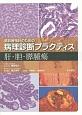 肝・胆・膵腫瘍 癌診療指針のための病理診断プラクティス