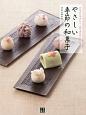 やさしい季節の和菓子 からだにやさしく、作り方もかんたん!