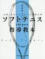ソフトテニス指導教本<最新版> DVD BOOK (公財)日本ソフトテニス連盟公認