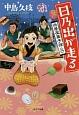 日乃出が走る 浜風屋菓子話 (2)