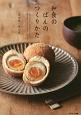 和食のぱんのつくりかた 毎日の食事にもお弁当にもつかえる、誰もが驚く「ぱん