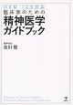 臨床家のための精神医学ガイドブック DSM・ICD対応