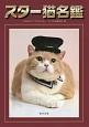 スター猫名鑑 人気者のすべてがわかる!