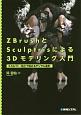 ZBrushとSculptrisによる3Dモデリング入門 スカルプト・粘土で始めるデジタル造形