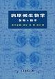 病原微生物学 基礎と臨床