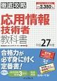 徹底攻略 応用情報技術者教科書 平成27年