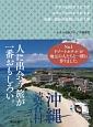 ホテル日航アリビラのスタッフがおすすめする沖縄・読谷の笑顔に出会う旅 沖縄読谷村 人に出会う旅が一番おもしろい。