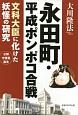 永田町・平成ポンポコ合戦 文科大臣に化けた妖怪の研究