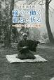 稼ぐ・働く・祀る・祈る 日本・くらしの断章