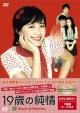 19歳の純情 廉価版DVD-BOX 1