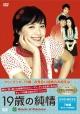 19歳の純情 廉価版DVD-BOX 2