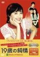 19歳の純情 廉価版DVD-BOX 3