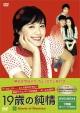 19歳の純情 廉価版DVD-BOX 4