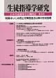 生徒指導学研究 特集:いじめ防止対策推進法以降の生徒指導 日本生徒指導学会機関誌(13)