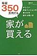 年収350万円でも家が買える かしこい中古マンションの見つけ方・得する買い方