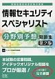 情報セキュリティスペシャリスト 分野別予想問題集<第2版> 情報処理技術者試験対策書