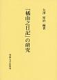 「橘由之日記」の研究