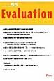 Evaluation 最近の相続税評価通達広大地裁決の問題点 (55)