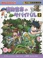 植物世界のサバイバル 科学漫画サバイバルシリーズ 生き残り作戦(2)