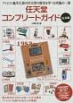 任天堂コンプリートガイド 玩具編 ファミコン誕生以前の任天堂の歴史を学べる究極の一冊