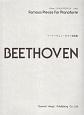ベートーヴェン・ピアノ名曲集