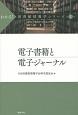 電子書籍と電子ジャーナル わかる!図書館情報学シリーズ1