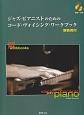 ジャズ・ピアニストのためのコード・ヴォイシング・ワークブック 解答例付 CD付 初級~中級