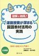 図解で納得!道徳授業が深まる国語教材活用の実践 「教科・道徳」の入門書!!