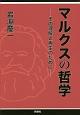 マルクスの哲学 その理解と再生のために