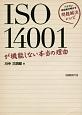 ISO14001が機能しない本当の理由 ベテラン担当者が明かす問題解決レシピ