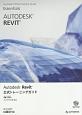 Autodesk Revit 公式トレーニングガイド