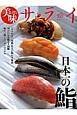 美味サライ 日本一の鮨