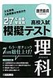 鹿児島県 高校入試模擬テスト 理科 平成27年