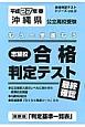 沖縄県 公立高校受験 志望校合格判定テスト 最終確認 平成27年