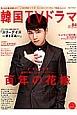 もっと知りたい!韓国TVドラマ イ・ホンギ主演 話題の胸キュン・ラブコメディー 百年の花嫁 (64)