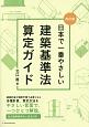 日本で一番やさしい 建築基準法算定ガイド<改訂版>