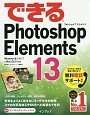 できるPhotoshop Elements13 Windows8.1/8/7&Mac OS X対応